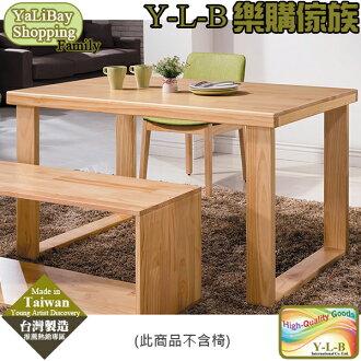 【易樂購】羅本北歐原木4.3尺全實木餐桌 YLBHA330416-01