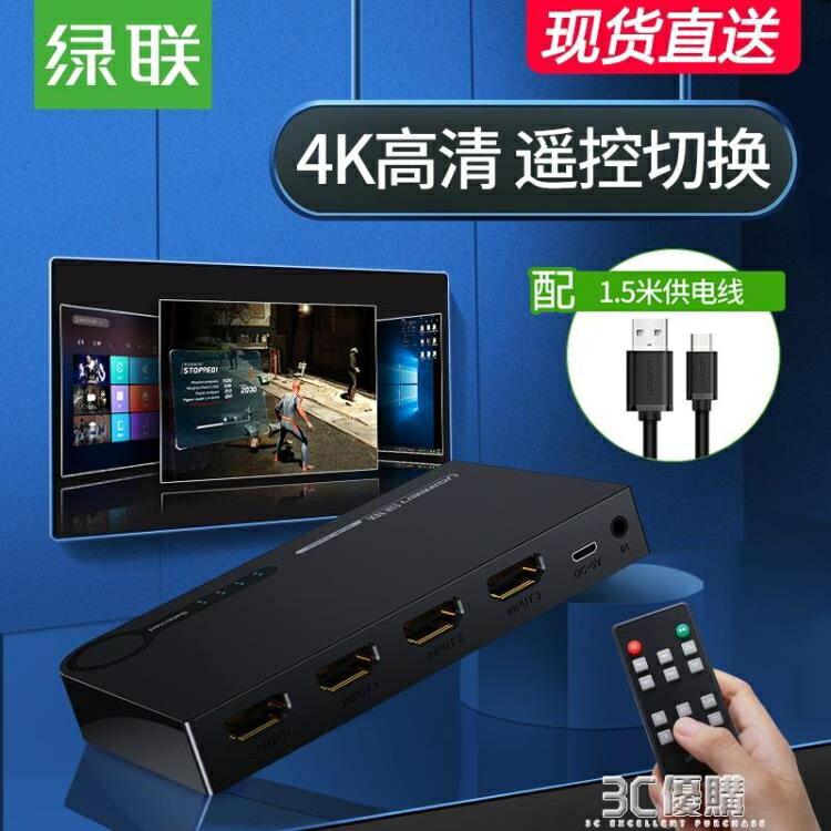 hdmi切換器三進一出分配器二3進1出音視頻電腦主機筆記本屏幕電視投影儀 麥田印象