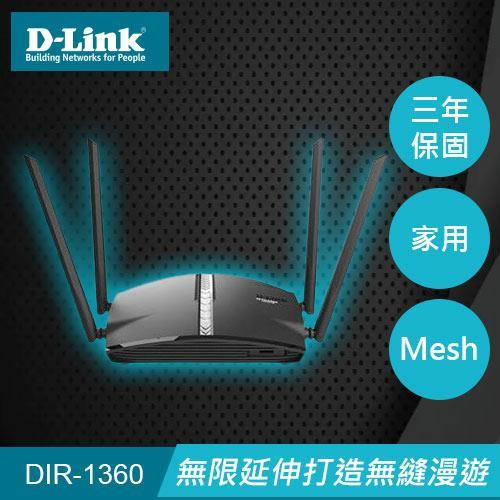 【網購優惠】D-LINK 友訊 DIR-1360 AC1300 Mesh 無線路由器
