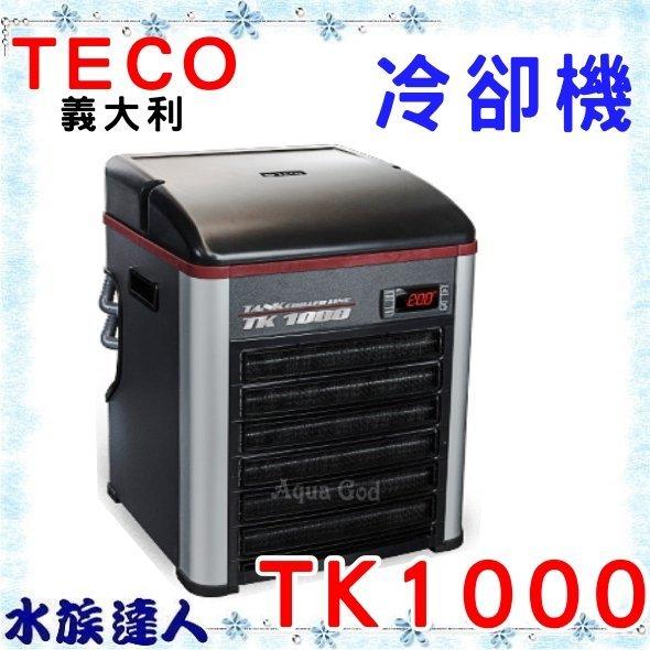 推薦【水族達人】義大利TECO《超靜音 東元 冷卻機 TK-1000 (1/4P) 水族專用》冷水機 義大利製造