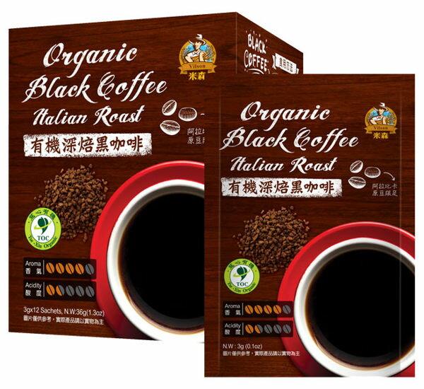 青荷 米森 有機深焙黑咖啡 3g*12包(買1送1)~史上最大優惠