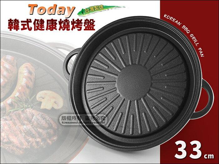 快樂屋?Today 韓式健康燒烤盤 33cm 平底鍋 TL332 台灣製 適用 韓式烤肉 鐵板燒 煎牛排 大阪燒 煎鍋...等