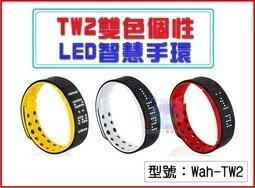 【尋寶趣】TW2 雙色個性LED智慧手環 3D計步 個性簽名 卡路里 鬧鐘 防水 運動手錶 智能手錶 Wah-TW2