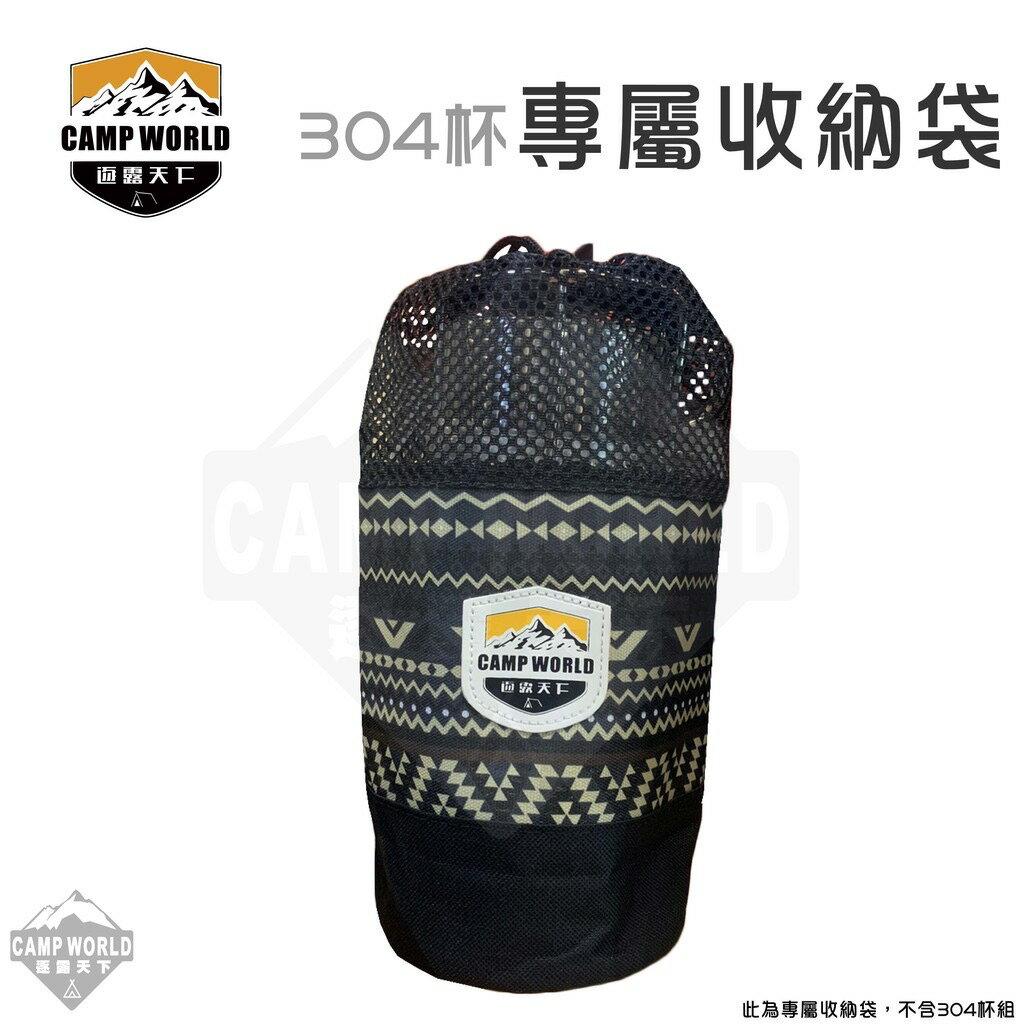 逐露天下 露營戶外旅行用品 專賣 304杯套收納袋 304杯 CAMP WORLD 杯袋 套杯袋 加厚杯袋