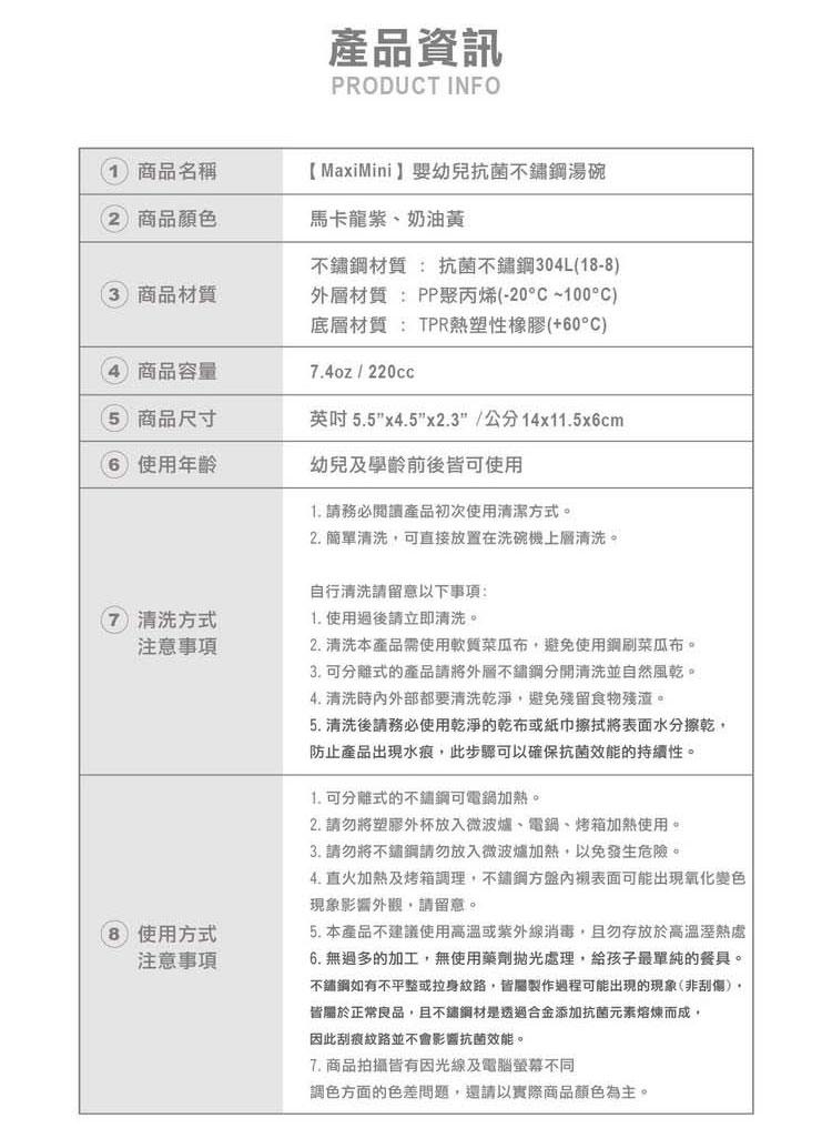 【MaxiMini】 嬰幼兒抗菌不鏽鋼湯碗(馬卡龍紫) 8