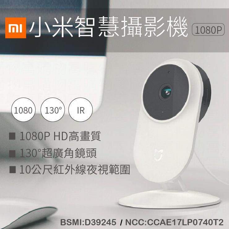 免運+24H出貨【1080P小米智能攝影機】NCC認證 米家智慧攝影機 網路監視器 WIFI智能攝影機 網路攝影機 【AB131】 0