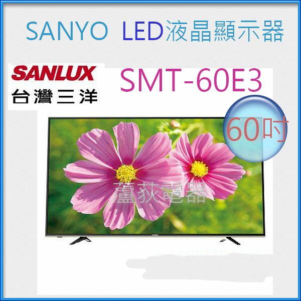 【三洋~ 蘆荻電器】 全新 60吋【LED液晶顯示器】SMT-60E3
