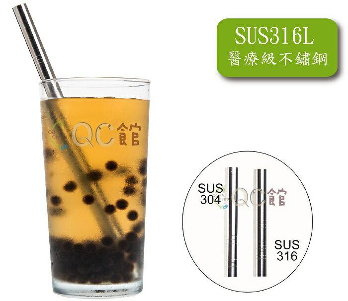 【QC館】日本鋼材-醫療級SUS-316L不鏽鋼吸管/環保吸管-(單支粗(Q)直)