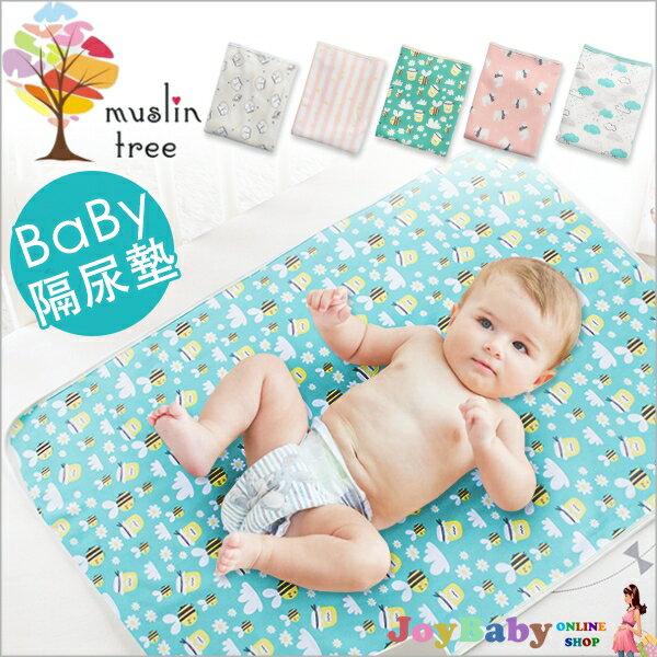 嬰兒隔尿墊MuslinTree產褥墊看護墊全棉防水透氣生理墊(70*115)JoyBaby
