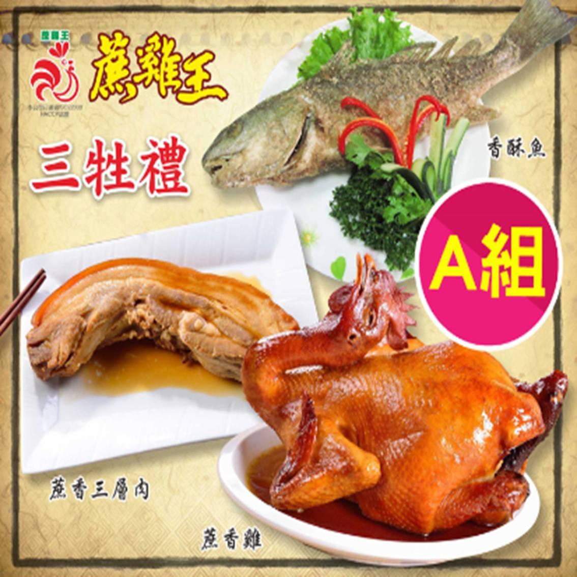 【樂活生活館】   拜拜三牲誠意組 三種可選 冷凍配送   蔗雞王