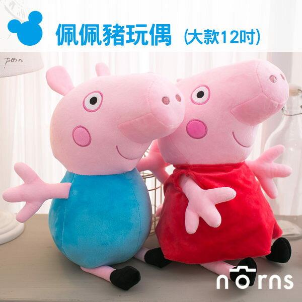 NORNS 【Peppa pig佩佩豬玩偶-大款12吋】 佩佩 喬治 粉紅豬小妹娃娃