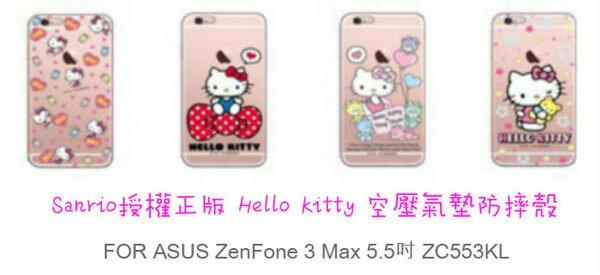 ASUS ZenFone 3 Max 5.5吋 ZC553KL 三麗鷗Hello Kitty貓 空壓氣墊防摔殼 保護殼 氣墊殼 空壓殼 手機殼 軟殼