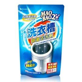 【淘氣寶寶】毛寶兔 超酵素活氧洗衣槽除菌去污劑 250g