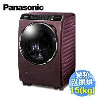 Panasonic 國際牌洗衣機推薦到國際 Panasonic 15公斤ECONAVI洗脫烘滾筒洗衣機 NA-V168DDH 【送標準安裝】就在雅光電器商城推薦Panasonic 國際牌洗衣機推薦