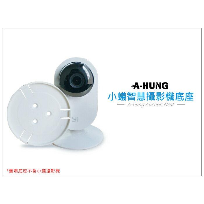 【A-HUNG】小蟻攝影機 掛牆底座 夜視版 錄影機 監控攝影機 小米攝影機 網路攝影機 固定座 壁掛架 支架 固定架