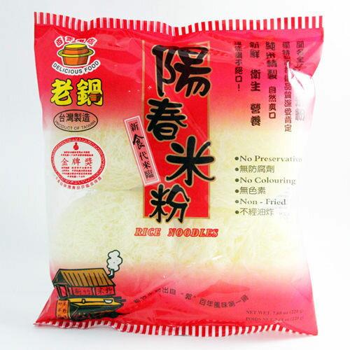 《小瓢蟲生機坊》老鍋 - 陽春調合米粉 200g/包 米粉