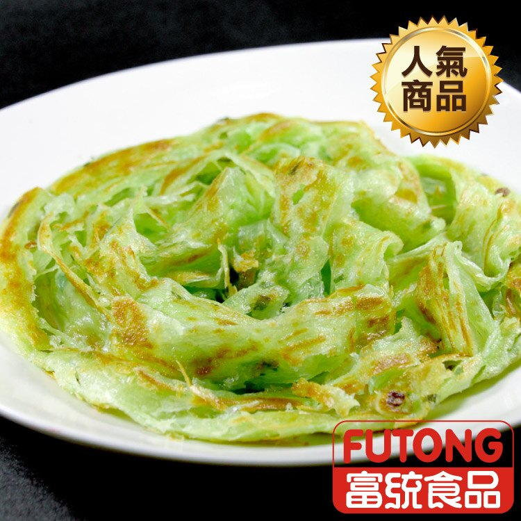 【富統食品】純手工蔥抓餅10片《口味:原味  /  翡翠》 1