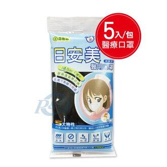 專品藥局 日安美滅菌防護醫療用 台灣製 黑色口罩 5片/包【2010093】