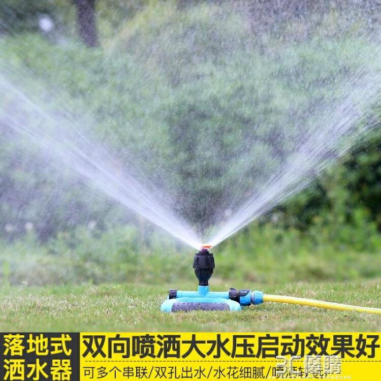 噴水器 自動旋轉噴頭360度園林草坪噴灌園藝灑水器降溫澆菜農用灌溉澆地