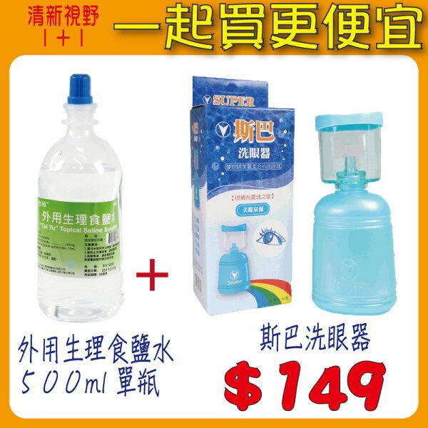 【醫康生活家】斯巴洗眼器*1+外用生理食鹽水500ML*1