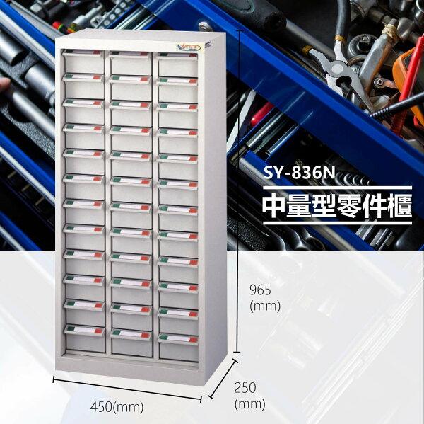 官方推薦【大富】SY-836N中量型零件櫃收納櫃零件盒置物櫃分類盒分類櫃工具櫃台灣製造