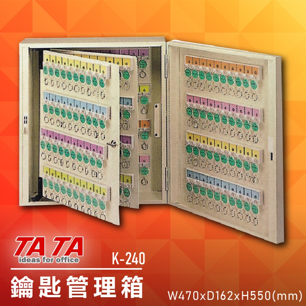 【收納專家】TATA K-240 鑰匙管理箱 置物箱 收納箱 吊掛箱 鑰匙 商店 飯店 工廠 宿舍 管理室