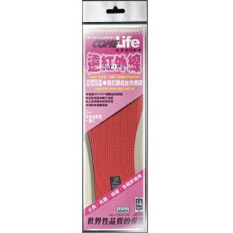ComeLife康富萊遠紅外線28cm鞋墊8071【愛買】