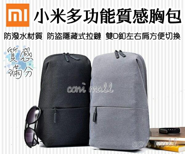 ~coni shop~小米多 胸包 正品 防盜包 都市休閒胸包 後背包 單肩包 手機包 防