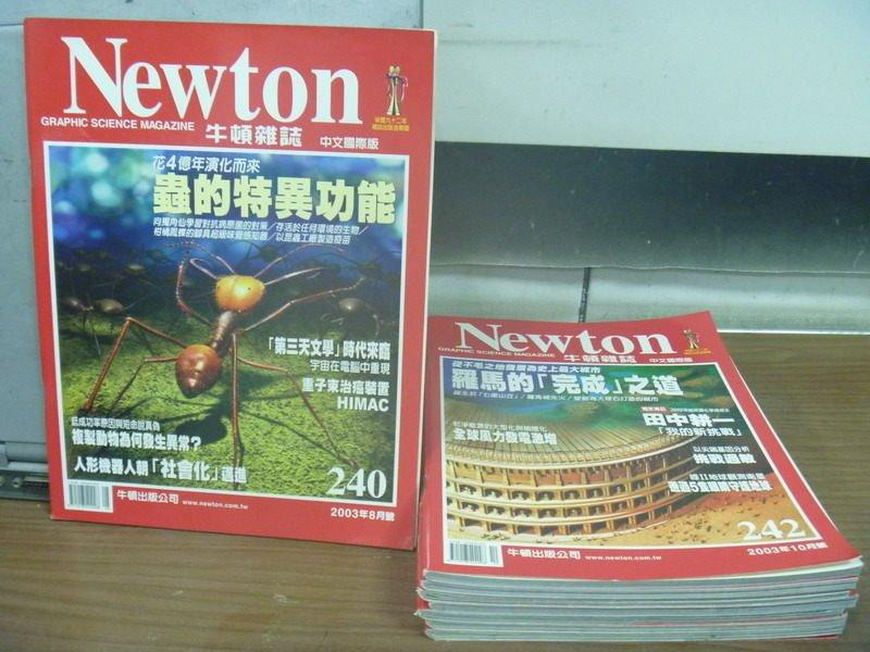 【書寶二手書T3/雜誌期刊_LFZ】牛頓_240~249期間_共8本合售_蟲的特異功能_全球風力發電激增等