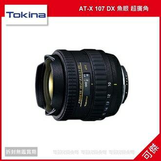 可傑 TOKINA AT-X 107 DX 魚眼 超廣角 立福公司貨 適Canon Eos Nikon -D