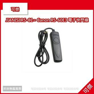 可傑  全新 JIANISI RS-C1= Canon RS-60E3 電子快門線 60D 550D 500D 450D