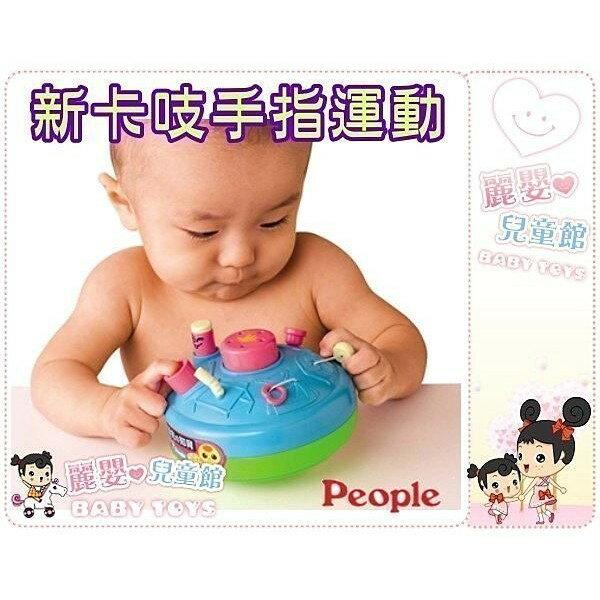 麗嬰兒童玩具館~日本People專櫃安全玩具-新卡吱.手指運動玩具-公司貨新包裝桔色 1