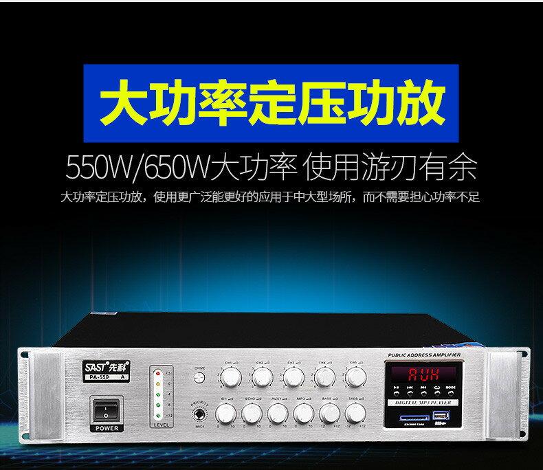 PA-550A/650A功放機5.1家用大功率重低音專業K歌新款Wifi藍牙舞臺音響卡拉OK無損數字ktv家庭影院公放機