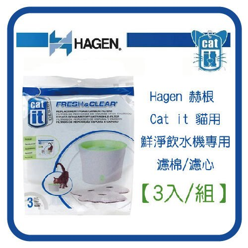 【力奇】Hagen赫根 Cat it 貓用-鮮淨飲水機專用濾棉/濾心(55601)-290元 >可超取(L122D04)