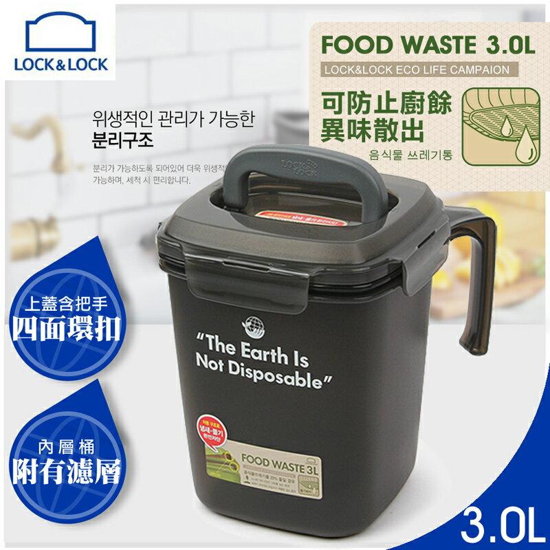 【樂扣樂扣】廚餘回收桶/3.0L