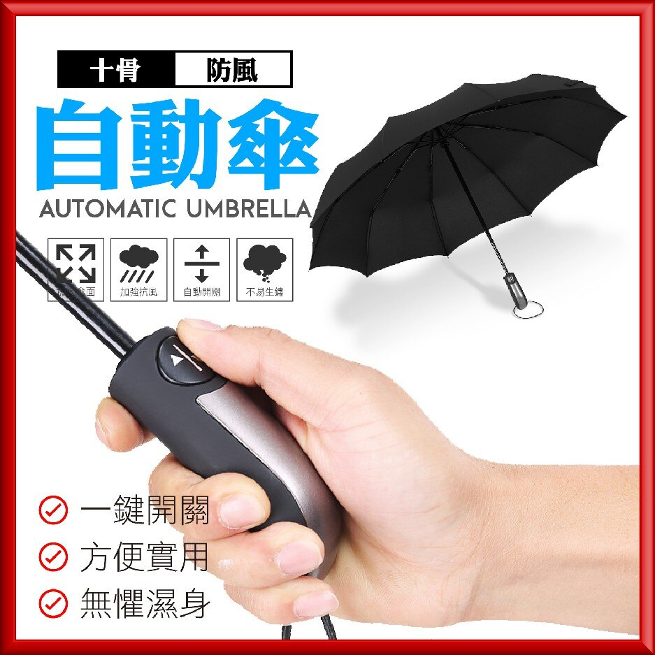 【加強十骨更堅固-自動摺疊雨傘】一鍵自動開收傘 反向傘 抗強風 自動傘 摺疊傘 雨傘 折傘 傘【DE165】