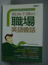 【書寶二手書T2/語言學習_KMJ】戰無不勝的職場英語會話_Venus Chen
