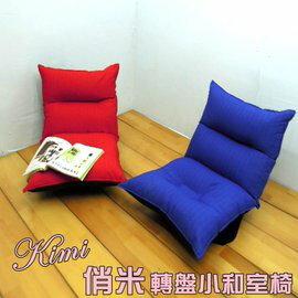 【台客嚴選】kimi俏米轉盤和室椅/簡易電腦椅