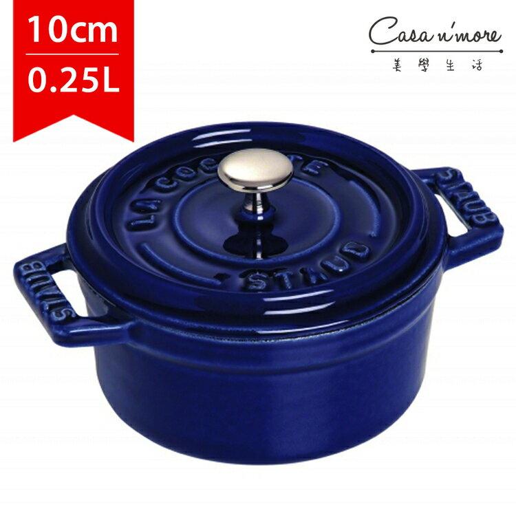 Staub 圓形鑄鐵鍋 湯鍋 燉鍋 炒鍋 10cm 0.25L 深藍 法國製 - 限時優惠好康折扣
