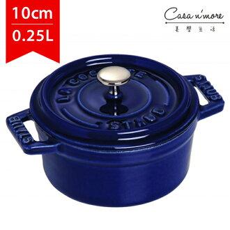 Staub 圓形鑄鐵鍋 湯鍋 燉鍋 炒鍋 10cm 0.25L 深藍 法國製