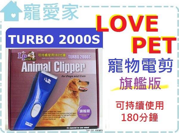 ☆寵愛家☆LOVE PET 樂寶TURBO-2000s寵物電剪旗艦版(陶瓷刀頭/充插兩用)電推,剃毛
