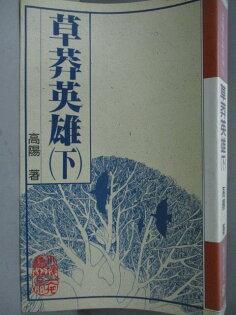 【書寶二手書T1/一般小說_MPW】草莽英雄(下)_高陽