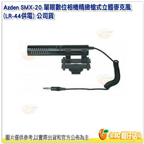 日本 Azden SMX-20 槍式立體麥克風 開年公司貨 電容式超指向性立體聲 LR-44供電 適 單眼 微單