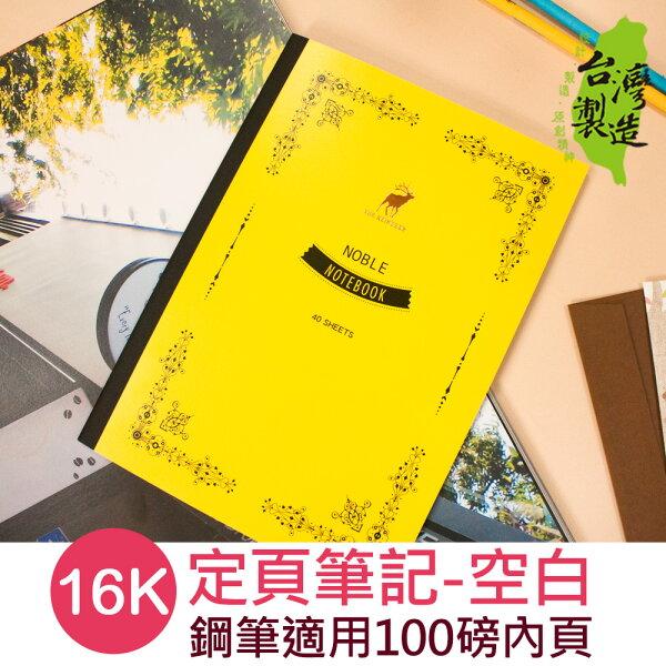 珠友文化:珠友SC-3160216K定頁筆記記事本(鋼筆適用)-空白(黃)