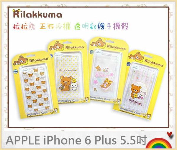 APPLE iPhone 6 Plus 5.5吋 / 6s Plus 拉拉熊 正版授權 軟膠透明殼 彩繪手機殼 保護殼 手機套 保護套