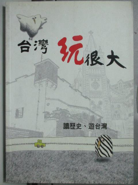 【書寶二手書T8/旅遊_HQJ】台灣玩很大_陳奕愷