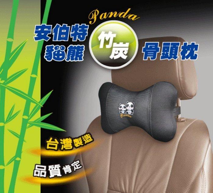 權世界@汽車用品 安伯特ANBORTEH 竹炭貓熊 小骨頭枕 頭靠枕(抗菌、除濕、除臭) ABT366