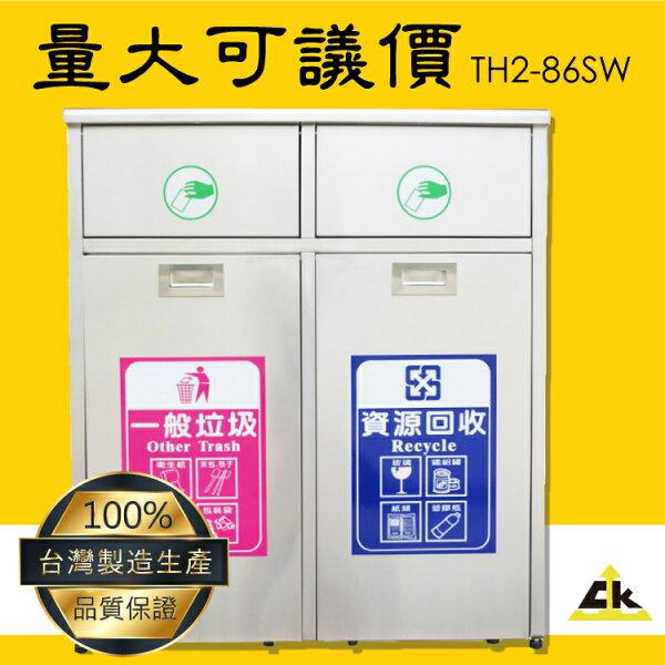 台灣品牌~鐵金剛TH2-86SW不銹鋼二分類資源回收桶室內室外戶外資源回收桶環保清潔箱環保回收箱回收桶