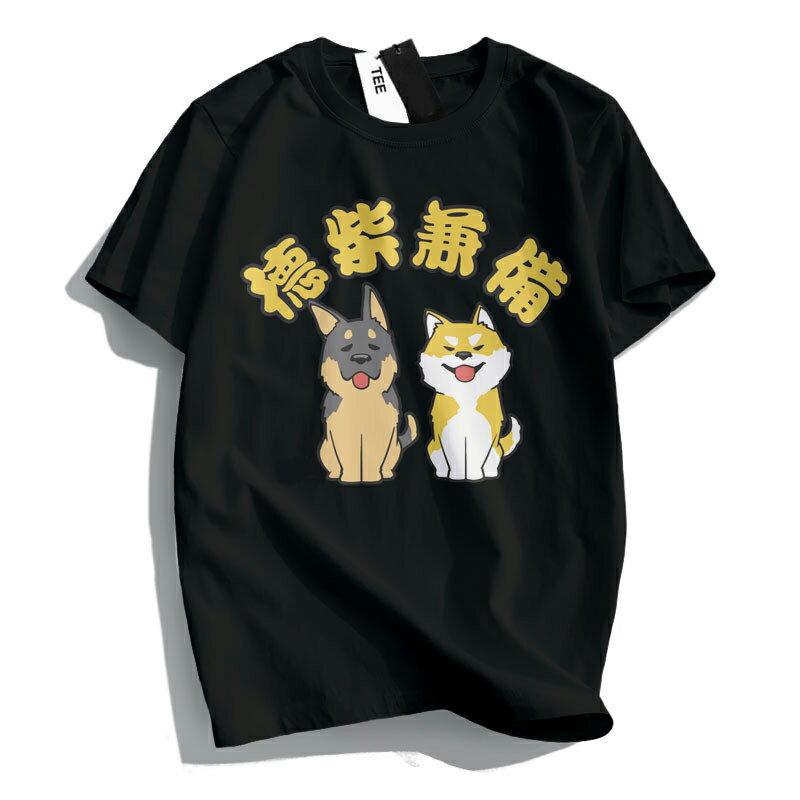 KUSO 搞笑 情侶裝 純棉短T MIT台灣製【YC686-18】萌寵 德柴兼備  動物萌寵 快速出貨 8