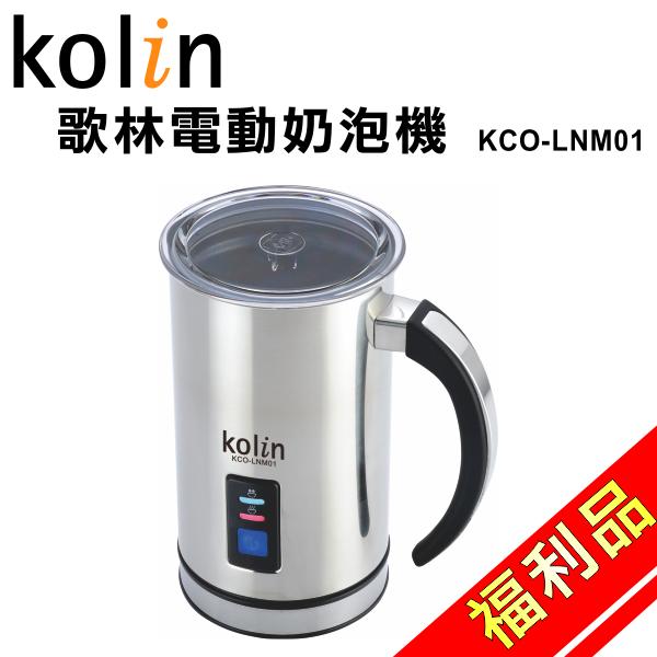 (福利品)【歌林】電動奶泡機KCO-LNM01 保固免運-隆美家電